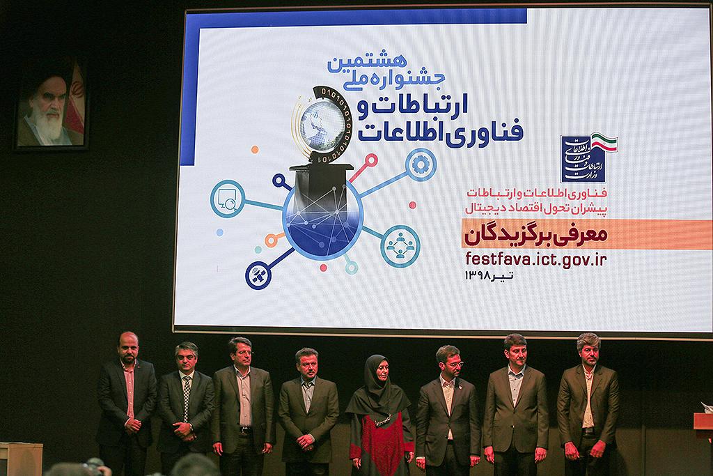گزارش تصویری آیین معرفی برگزیدگان هشتمین جشنواره فاوا و جایزه ملی کیفیت ICT